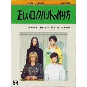 正しいロックバンドの作り方 DVD ※特典あり