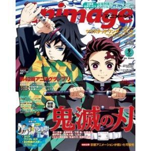 アニメージュ 2020年9月号 Magazine