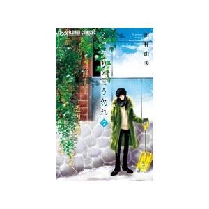 田村由美 ミステリと言う勿れ 7 COMIC タワーレコード PayPayモール店