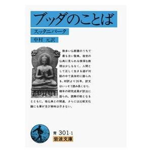 中村元 (仏教学者) ブッダのことば Bookの画像