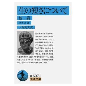 ルキウス・アンナエウス・セネカ 生の短さについて 他二篇 Bookの画像