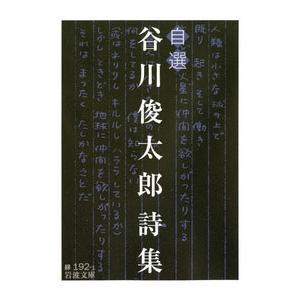 谷川俊太郎 自選 谷川俊太郎詩集 Bookの画像