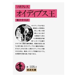 藤澤令夫 ソポクレス オイディプス王 Bookの画像