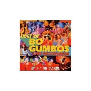 BO GUMBOS ずいきの涙〜BEST OF...の関連商品8
