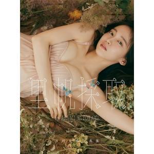 吉岡里帆 吉岡里帆写真集 『里帆採取 by Asami Kiyokawa』 Bookの画像