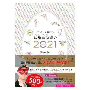 ゲッターズ飯田 ゲッターズ飯田の五星三心占い2021完全版 Book|タワーレコード PayPayモール店