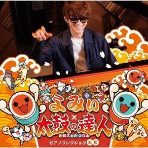 よみぃ よみぃ×太鼓の達人 ピアノコレクション(おに) CD|タワーレコード PayPayモール店