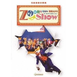 ズーラシアン・ブラス 冗談音楽の祭典 ズーラシアンブラス・ショー DVD