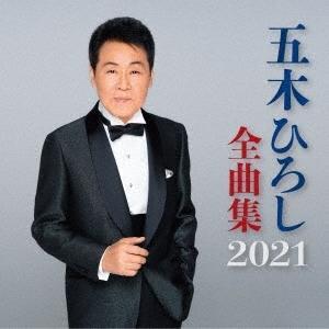 五木ひろし 五木ひろし全曲集 2021 CD タワーレコード PayPayモール店