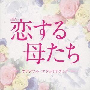 Original Soundtrack TBS系 金曜ドラマ 恋する母たち オリジナル・サウンドトラック CD|タワーレコード PayPayモール店