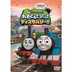 映画 きかんしゃトーマス チャオ!とんでうたってディスカバリー!! DVD
