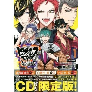 EVIL LINE RECORDS ヒプノシスマイク -Division Rap Battle- S...