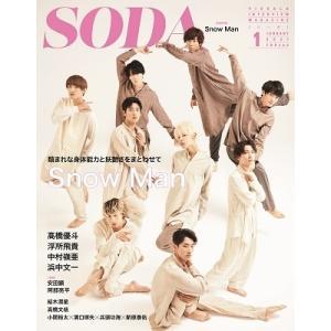 SODA 2021年1月号 Magazine
