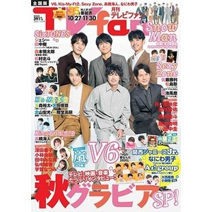 TVfan 2020年12月号 Magazine