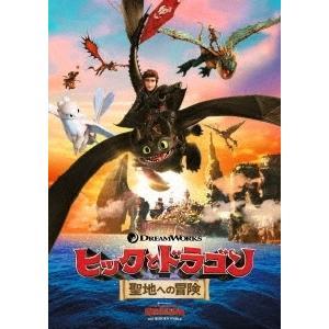 ヒックとドラゴン 聖地への冒険 DVD|タワーレコード PayPayモール店