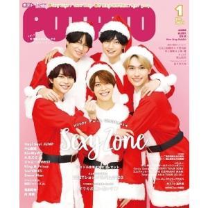 POTATO 2021年1月号 Magazine