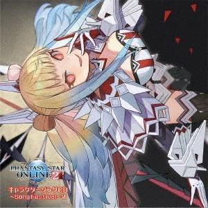 Various Artists PHANTASY STAR ONLINE 2 キャラクターソングCD...