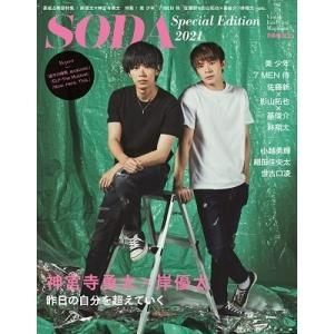 SODA Special Edition 2021 Mook