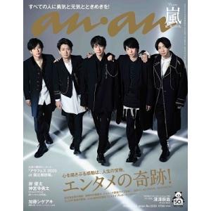 anan 2020年12月23日号 Magazineの画像