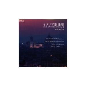 畑中良輔 イタリア歌曲集 CD