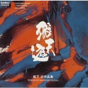 Various Artists 飛天遊/松下功作品集 CD
