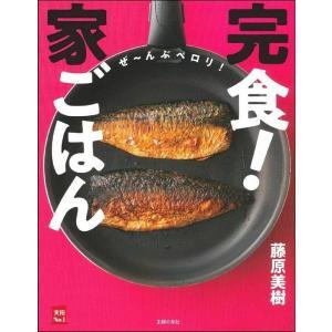 藤原美樹 完食! 家ごはん Book|タワーレコード PayPayモール店