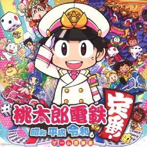 桃太郎電鉄 〜昭和 平成 令和も定番!〜 ゲーム音楽集 CD|タワーレコード PayPayモール店