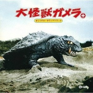 Various Artists 大怪獣ガメラ+ オリジナル・サウンドトラック CD