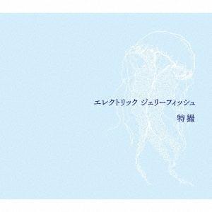 特撮 エレクトリック ジェリーフィッシュ [2CD+Blu-ray Disc]<初回限定盤> CD ...