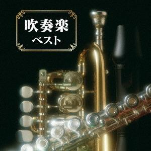 Various Artists 吹奏楽 ベスト CD