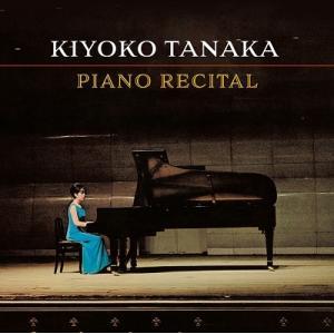 田中希代子 田中希代子ピアノリサイタル CD タワーレコード PayPayモール店