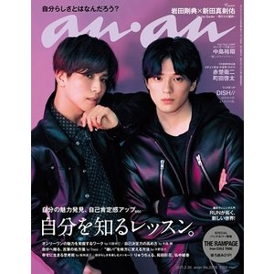anan 2021年2月24日号 Magazineの画像