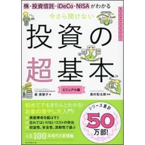 泉美智子 株・投資信託・iDeCo・NISAがわかる 今さら聞けない投資の超基本 Book|タワーレコード PayPayモール店