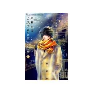 田村由美 ミステリと言う勿れ 8 COMIC タワーレコード PayPayモール店