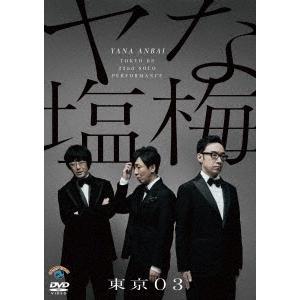 東京03 第22回東京03単独公演 ヤな塩梅 DVD