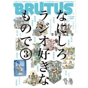 BRUTUS 2021年3月15日号 Magazineの画像