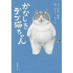 早見和真 かなしきデブ猫ちゃん Book|タワーレコード PayPayモール店