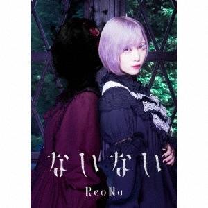 ReoNa ないない [CD+DVD+撮りおろしフォトブックレット]<初回生産限定盤> 12cmCD...