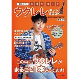 手作りDIY おしゃれウクレレキットBOOK Book|タワーレコード PayPayモール店