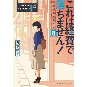 青木祐子 (小説家) これは経費で落ちません! 8 〜経理部の森若さん〜 Book|タワーレコード PayPayモール店