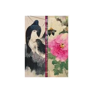 渡辺省亭 渡辺省亭-欧米を魅了した花鳥画- Book|タワーレコード PayPayモール店