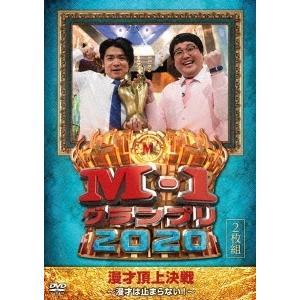 マヂカルラブリー M-1グランプリ2020〜漫才は止まらない!〜 DVD