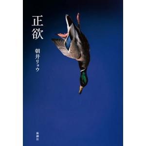 朝井リョウ 正欲 Book|タワーレコード PayPayモール店