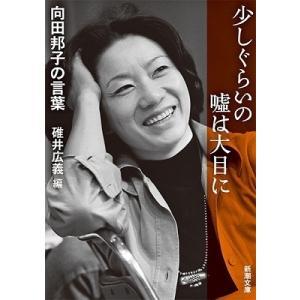 向田邦子 少しぐらいの嘘は大目に 向田邦子の言葉 Book|タワーレコード PayPayモール店