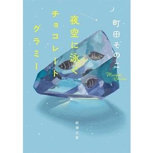 町田そのこ 夜空に泳ぐチョコレートグラミー Book|タワーレコード PayPayモール店