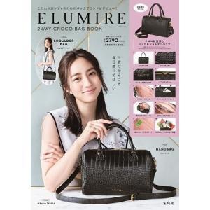 ELUMIRE 2WAY CROCO BAG BOOK Book|タワーレコード PayPayモール店