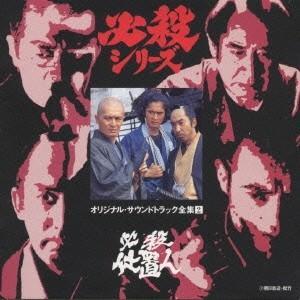 Original Soundtrack 必殺シリーズオリジナル・サウンドトラック全集2 必殺仕置人 CD|タワーレコード PayPayモール店