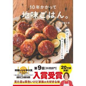 和田明日香 10年かかって地味ごはん。 Book