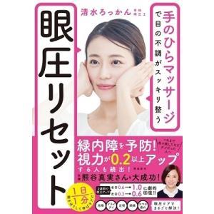 清水ろっかん 眼圧リセット Book|タワーレコード PayPayモール店