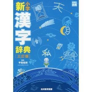 甲斐睦朗(監修) 小学新漢字辞典 三訂版 Book|タワーレコード PayPayモール店